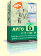 argo6box